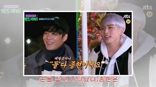 어제자(17일) '밤도깨비' 예고편에 등장한 해맑게 웃고 있는 샤이니 종현