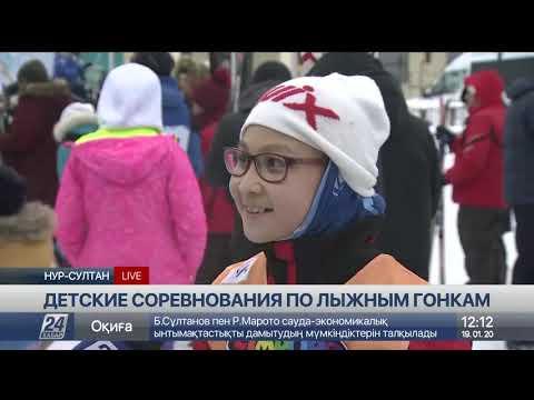 Детские соревнования по лыжным гонкам проходят в Нур-Султане