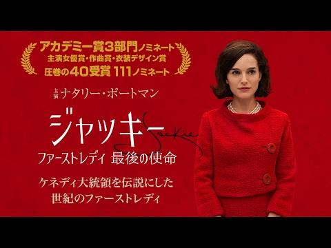 映画『ジャッキー/ファーストレディ 最後の使命』特報