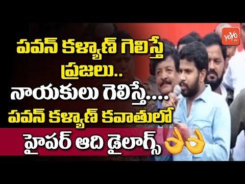 Jabardasth Hyper Aadi Dialogues In Pawan Kalyan Kavathu   Janasena Kavathu   YOYO TV