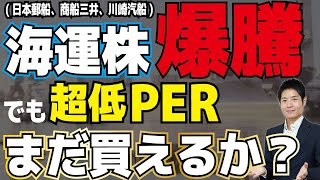 海運3社(日本郵船、商船三井、川崎汽船)株価3倍でもまだ割安?