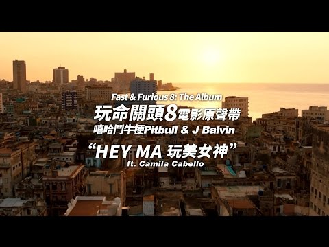 《Fast & Furious 8: The Album》Pitbull 嘻哈鬥牛梗 & J Balvin - Hey Ma 玩美女神 feat. Camila Cabello