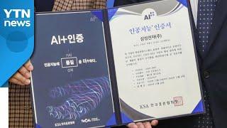 [기업] 삼성전자 생활가전 6개, 한국표준협회 'AI+…