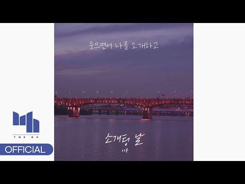 이우(LEEWOO) - '소개팅 날'(야경 ver.)