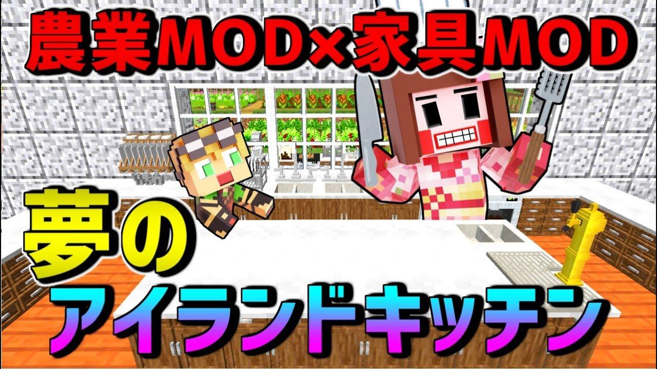 マイクラ 家具 mod バージョン別MOD/1.15-1.16_新しい要素を追加するMOD