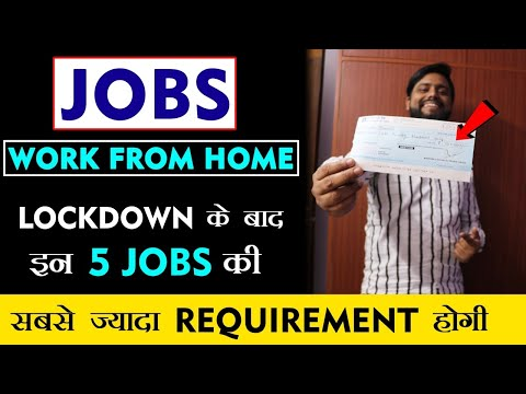 Top 5 Work at Home jobs जो LockDown के बाद सबसे ज्यादा Demand होगी || Jobs Case Study After Lockdown