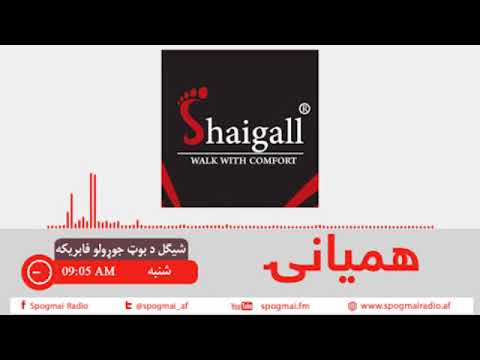Hamyanay-Program-Shaigall Shoes-Spogmai Radio-2018-2-21