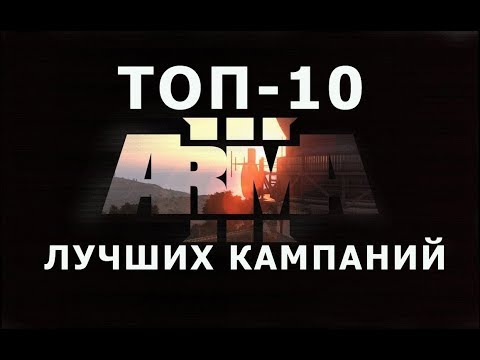 ТОП 10 ЛУЧШИХ КАМПАНИЙ АРМА 3