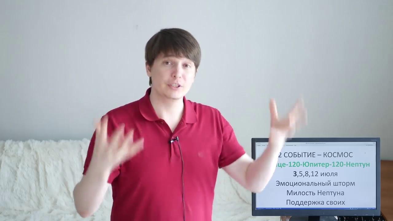 Лев Гороскоп на июль 2018 Событие 2. 3, 5, 8, 12 июля