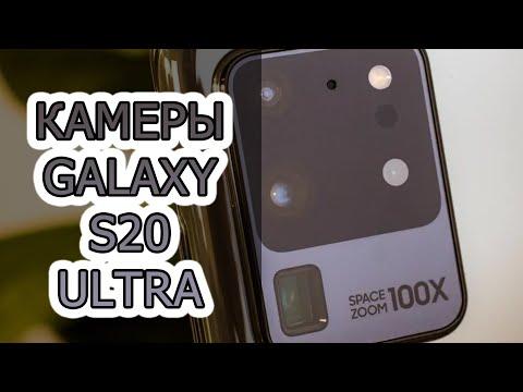 Подробный обзор камеры в Galaxy S20 Ultra