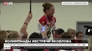 Российские чемпионы и призеры Олимпиады в Рио возвращаются в Москву