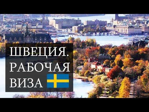 Рабочая виза в Швецию | Наша история переезда в Стокгольм
