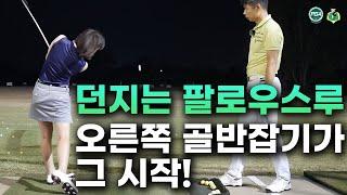 [남편이 아내에게 하는 골프레슨] 오른쪽 골반 (무릎)…