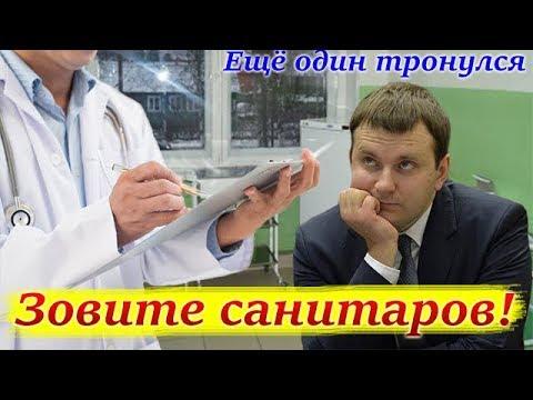 Сказануть такое! Министр-недотёпа Орешкин переплюнул Медведева. Что ждёт россиян?