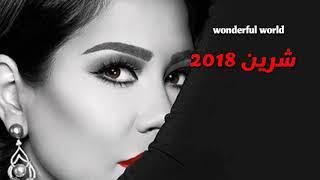 جديد شيرين 2018 أغنية في قمة الروعة احساسها خيالي اغنية نساي من الالبوم الجديد