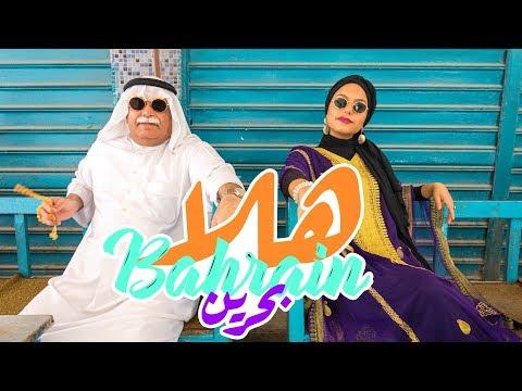 هلا من البحرين Hala From Bahrain 🇧🇭