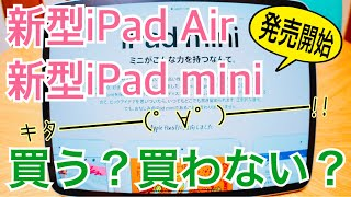 新型iPad Air 新型iPad mini 買う?買わない? 悩ましい理由2019 iPad 検索動画 4