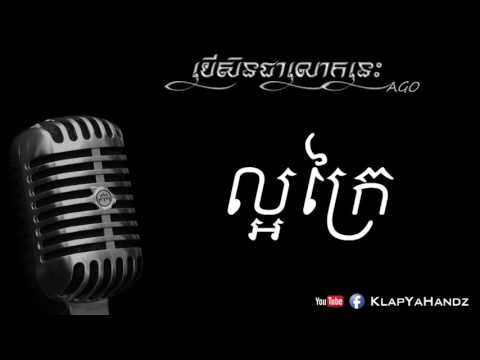 "AGO បើសិនជាលោកនេះ ""Bae Sin Chea Lok Nis"" (Original by Sin Sisamuth, Produced by Sok Visal and 12ME)"