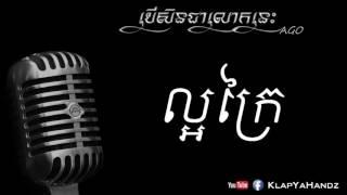 ago ប ស នជ ល កន bae sin chea lok nis original by sin sisamuth produced by sok visal and 12me