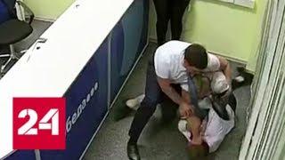 """Смотреть видео Опоздавшие пассажиры избили сотрудника авиакомпании """"Победа"""" до потери памяти - Россия 24 онлайн"""
