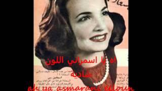 AH YA ASMARANI ELLOUN - SHADIA