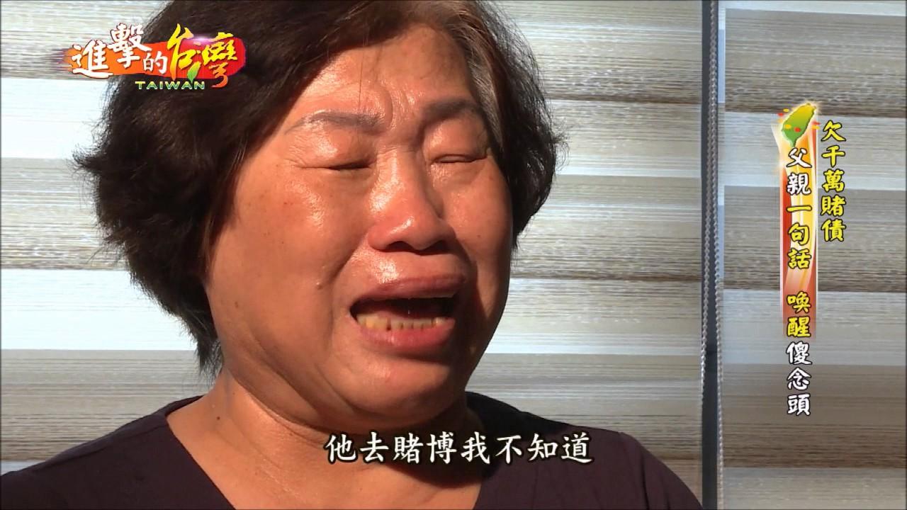 東森進擊的台灣20170604-金華61鴉片綠豆蒜,浪子回頭金不換,創造古早味燒冷冰的一片天