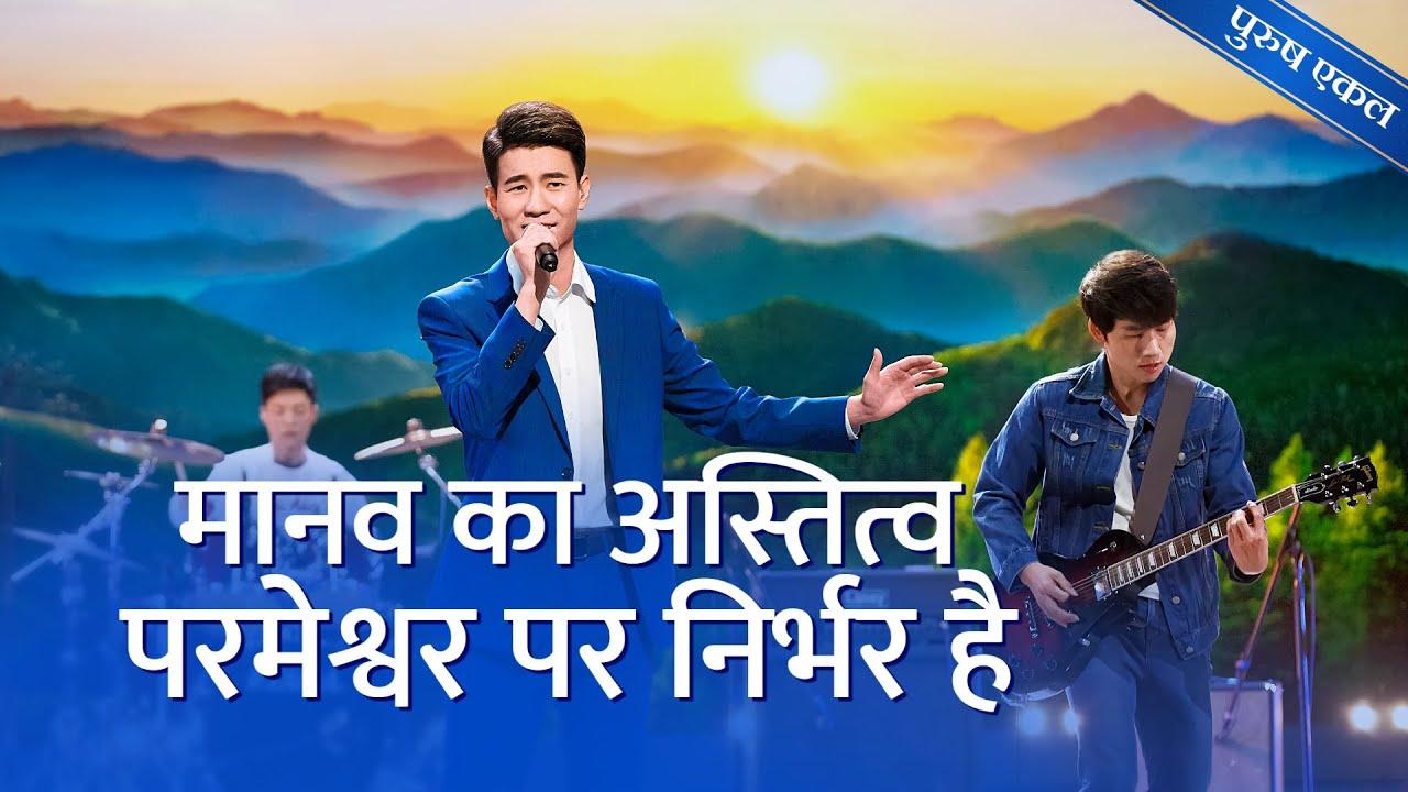Chinese Christian Song | मानव का अस्तित्व परमेश्वर पर निर्भर है (Hindi Subtitles)