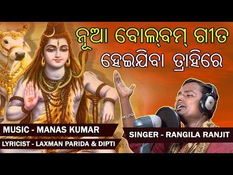 New Bol Bom Song    Heijiba ame trahire    Rangila Rnajit