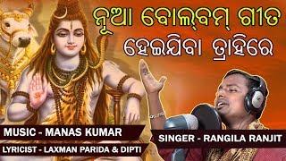 New Bol Bom Song || Heijiba ame trahire || Rangila Rnajit Mp3 Song Download