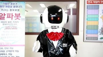 알파봇 동영상