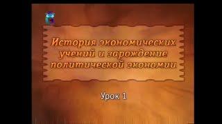 видео Система экономических наук и первые экономические теории