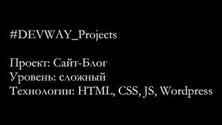 DEVWAY_Projects / Проект: Сайт-Блог / Технологии: HTML, CSS, JS, Wordpress
