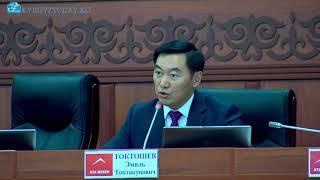 Эмил Токтошев:Биз кыргыздар мындай чоң долбоорлорду ишке ашыруу колубуздан келбейт экен, жеп кетишет