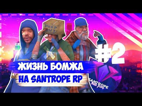 ЖИЗНЬ БОМЖА #2    Santrope RP 02    Заработал денег!
