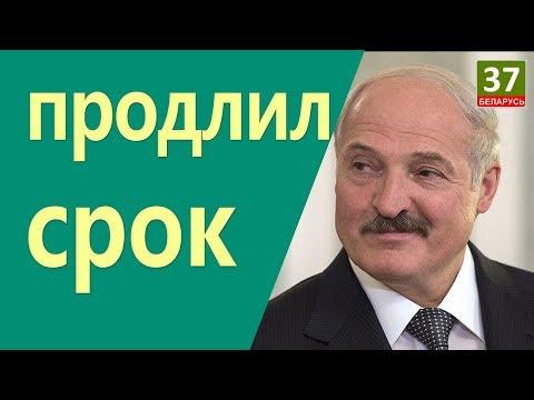Лукашенко договорился продлить срок! Главные новости Беларуси ПАРОДИЯ#1