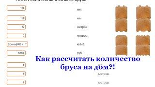 Как рассчитать количество бруса на дом?!(http://stkproekt.ru/ Как рассчитать количество бруса на дом?! На нашем сайте для вашего удобства и оперативной подго..., 2016-02-08T05:18:50.000Z)