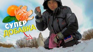 Не выкидывай шкурки от мандарина! Ловим рыбу на мормышку. Зимняя рыбалка.