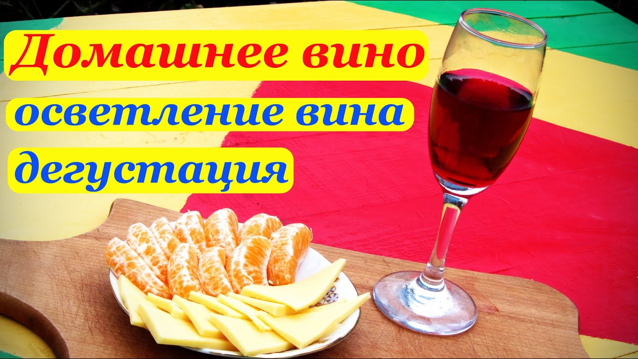 Домашнее вино, осветление вина, дегустация вина