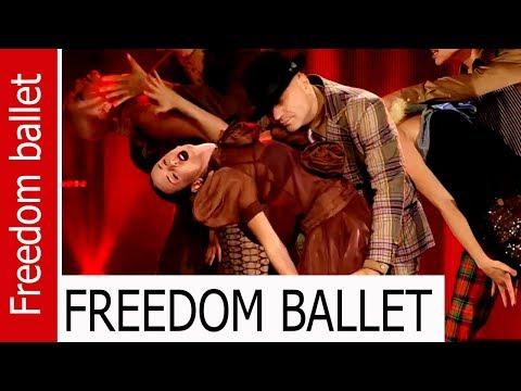 FREEDOM BALLET, Танго