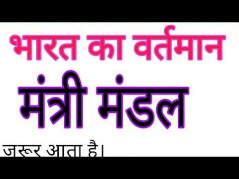 Bharatiya mantri mandal 2017   Indian cabinet ministers