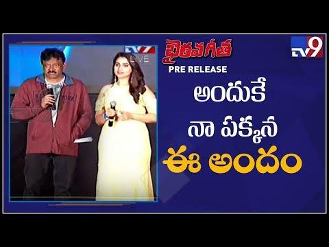 Ram Gopal Varma speech at Bhairava Geetha Pre Release Event - TV9