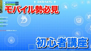 【スマホ版フォートナイト】モバイル勢必見!!初心者講座!