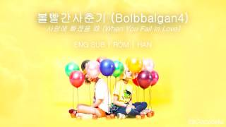 Bolbbalgan4 - When You Fall In Love [ENG|ROM|HAN]