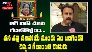 Actress Geethanjali Son Emotional Words about his Mother Incident | #Geetanjali | TV5 Tollywood