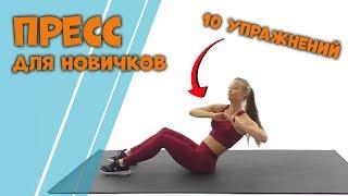 10 Простых Упражнений на Пресс Для Новичков