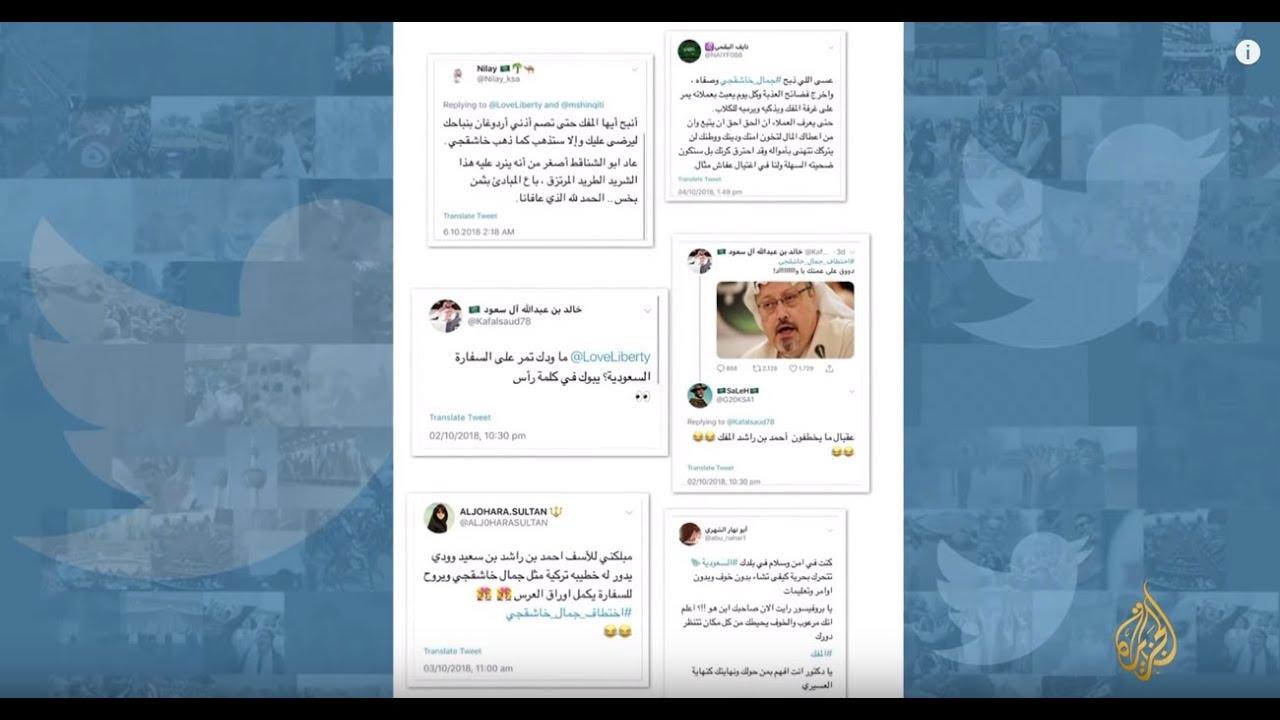 الجزيرة:حسابات رسمية سعودية تهدد
