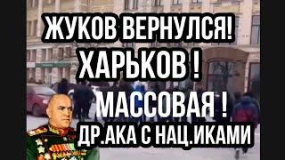 ЖУКОВ С БОЯМИ ВЕРНУЛСЯ В ХАРЬКОВ!!
