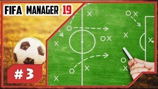 FIFA MANAGER 19 - ЧТО ЗНАЧИТ ТАКТИКА В ФУТБОЛЕ || #3