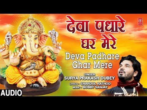 देवा पधारे घर मेरे Deva Padhare Ghar Mere I