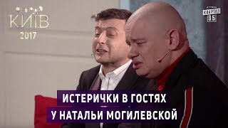 Истерички в гостях у Натальи Могилевской